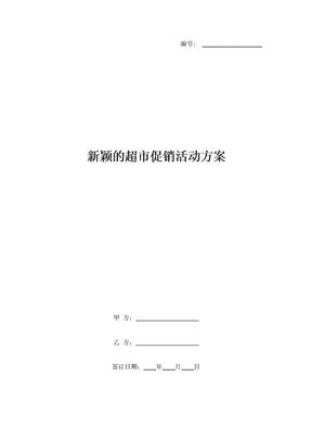 新颖的超市促销活动方案.doc