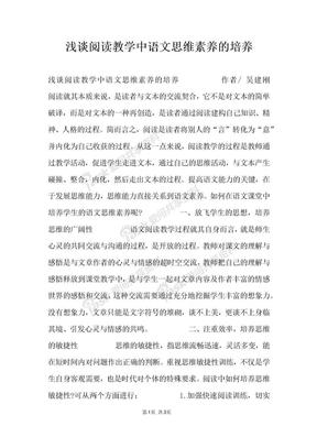 浅谈阅读教学中语文思维素养的培养.docx