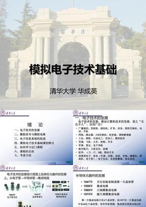 模拟电子技术基础-清华大学-全套完整版.ppt