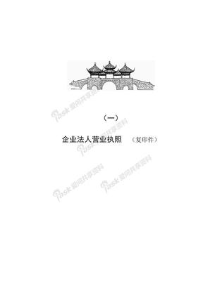 (湖南)建筑施工企业《安全生产许可证》申办材料(已通过).docx