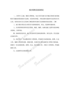 建筑工程施工现场质量管理制度[1].doc