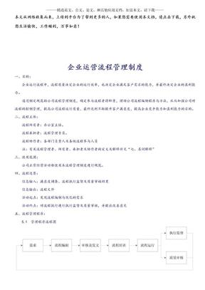 企业运营流程管理制度.doc