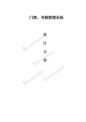 1-(新版)门禁、考勤管理系统设计方案.doc