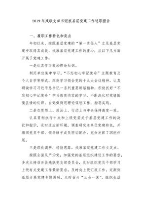 2019年残联支部书记抓基层党建工作述职报告.docx