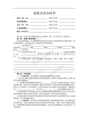 二手房屋买卖合同(中介版).doc