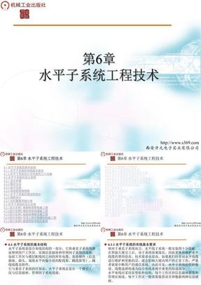 第6章水平子系统工程技术.ppt