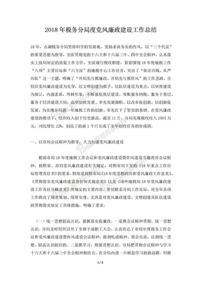 2018年税务分局度党风廉政建设工作总结.docx