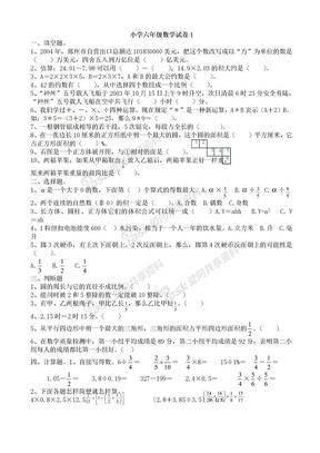 人教版小学数学六年级毕业升学考试试卷汇总(共25套).doc