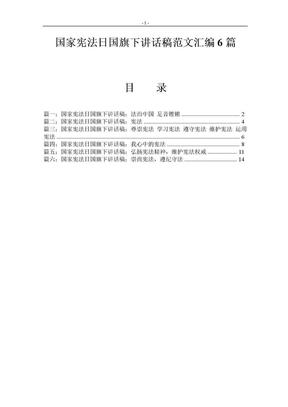 国家宪法日国旗下讲话稿范文汇编6篇.doc