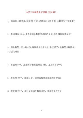 小学三年级数学应用题专项训练(500题).doc