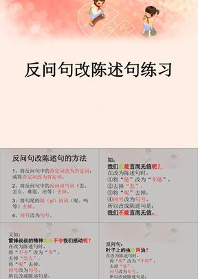 反问句改陈述句方法及练习PPT.ppt