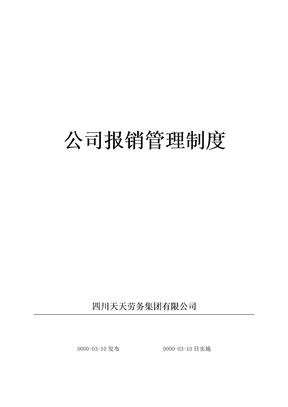 公司报销管理制度.doc