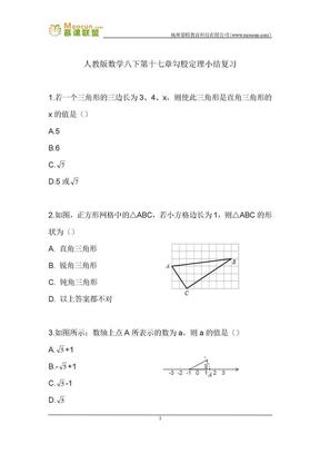 人教版数学八年级下第十七章习题 17.3第十七章勾股定理小结复习.docx