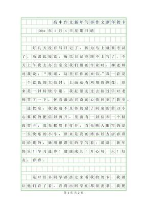 2019年高中作文新年写事作文-新年贺卡.docx