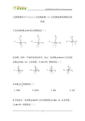 人教版数学八年级下第十九章习题 19.2.1正比例函数(2)正比例函数的图像及其性质.docx