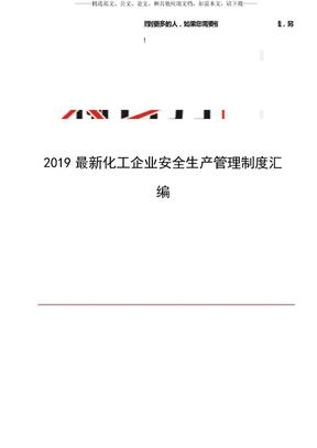 2019最新化工企业安全生产管理制度汇编.doc