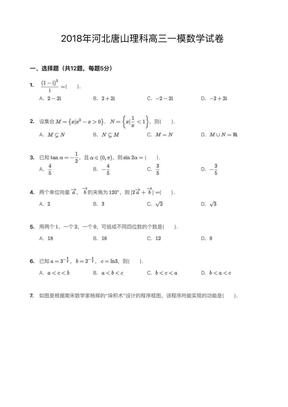 2018年河北唐山理科高三一模数学试卷.pdf