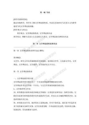 童庆炳主编·文学理论教程教案.doc