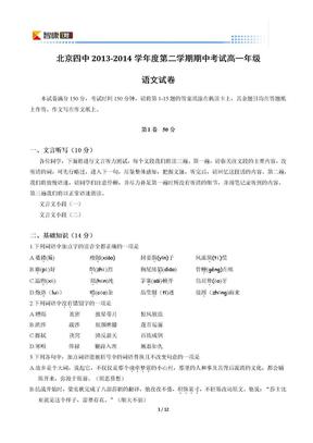 2014北京四中高一下期中语文(含解析).docx