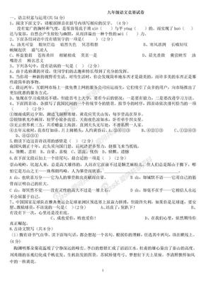 九年级语文知识竞赛试题.doc