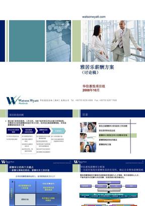 雅居乐薪酬审计总结及薪酬策略薪酬方案设计_v3.ppt