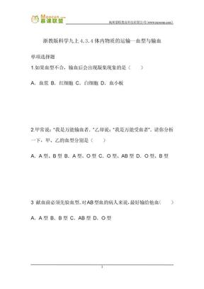 浙教版科学九年级上第四章习题58 4.3.4体内物质的运输-血型与输血.docx
