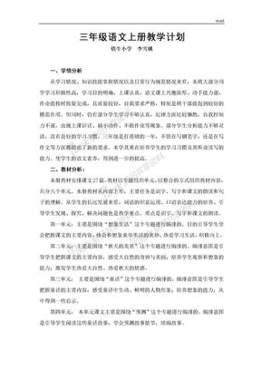 部编版三年级上册语文教学计划.doc