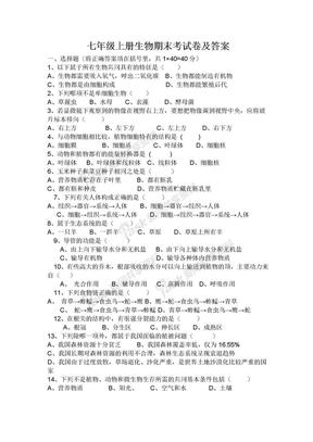 七年级上册生物期末考试卷及答案.doc