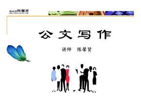 公文写作培训—公文写作培训课程讲解.ppt