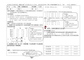 数学北师大版六年级下册数学六年级下册北师大版2.1比例的认识—导学案.doc