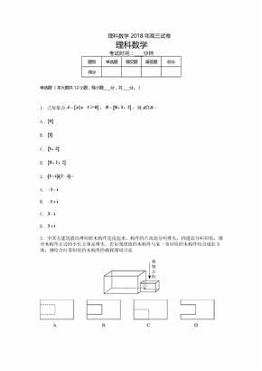 理科数学 2018年高三试卷.doc