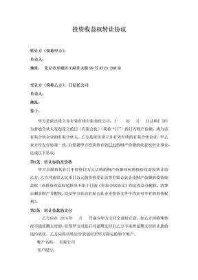 投资收益权转让协议(模板).doc