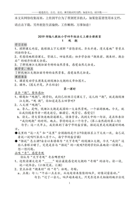 2019部编人教版小学四年级语文上册全册教案.doc