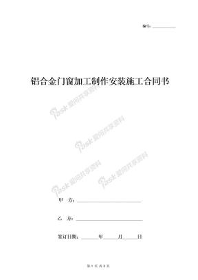 铝合金门窗加工制作安装施工合同协议书范本 标准-在行文库.doc