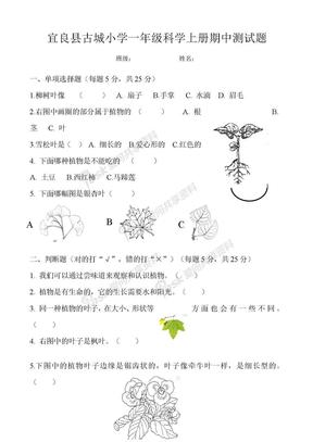 小学一年级科学上册期中试卷.docx