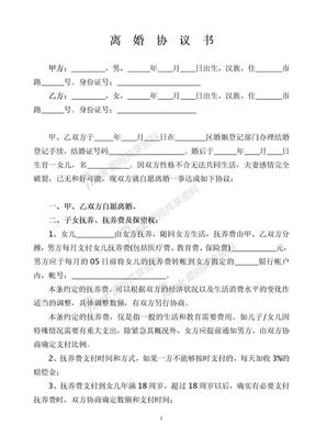 【2019离婚协议书】标准版.doc