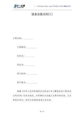 设备安装合同[1].docx