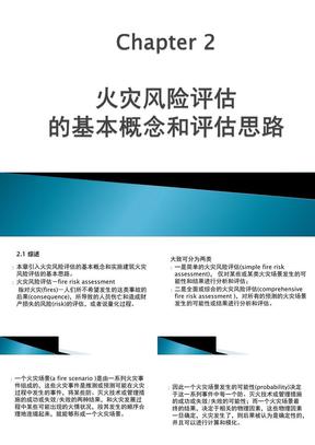 2_什么是火灾风险评估_中文版本.ppt