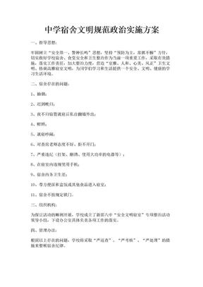 中学宿舍文明规范政治实施方案.doc