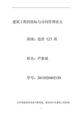 建筑工程招投标与合同管理论文.doc