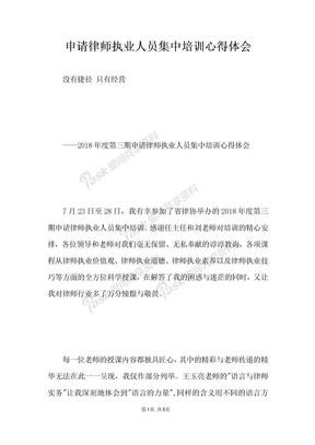 申请律师执业人员集中培训心得体会.docx