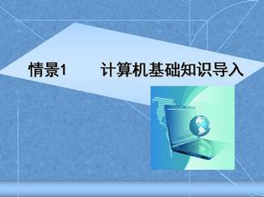 计算机基础知识PPT课件.ppt