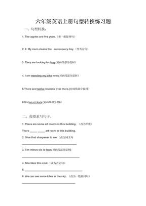 六年级英语上册句型转换练习题.doc