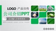 优秀公司宣传介绍PPT模板.pptx