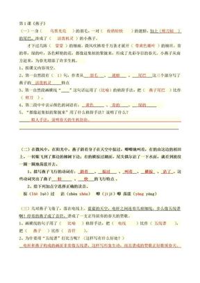 三年级下册语文阅读理解(含标准答案版).doc