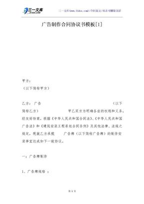 广告制作合同协议书模板[1].docx