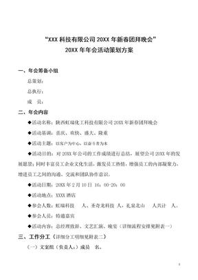年会策划方案(含流程表).doc