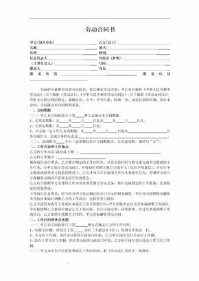 公司员工劳动合同标准范本.doc
