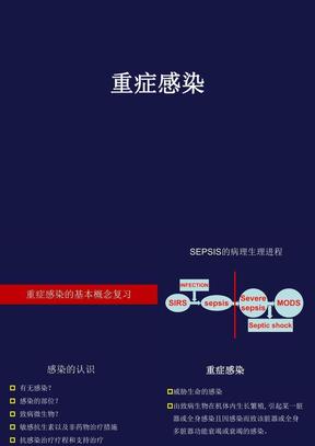 重症感染的肿瘤科科会ppt演示课件.ppt