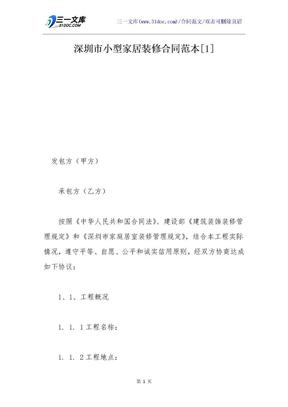 深圳市小型家居装修合同范本[1].docx
